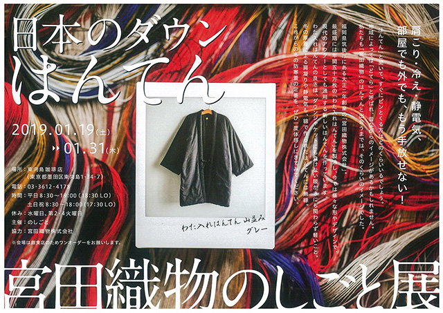 宮田織物のしごと展「日本のダウン はんてん」