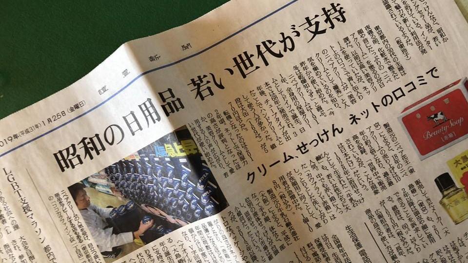 読売新聞さまの記事