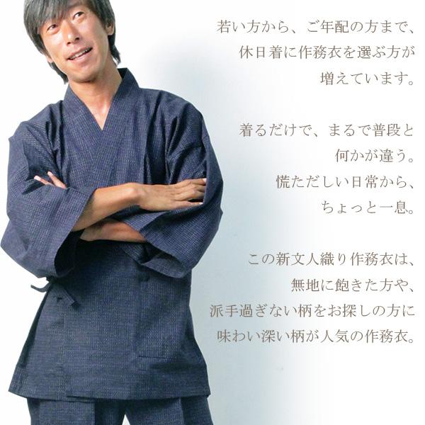 宮田織物の作務衣
