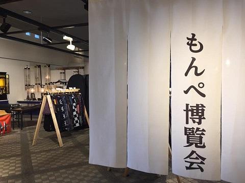 久留米絣もんぺ博覧会