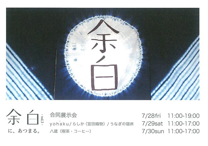 余白さま、うなぎの寝床さまとの東京合同展示会