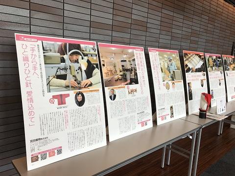 福岡県ものづくり中小企業推進会議