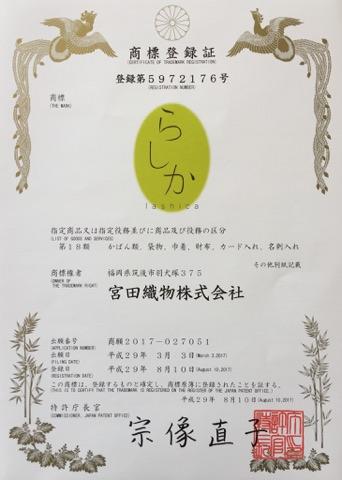 宮田織物の婦人服ブランド「らしか」の商標登録