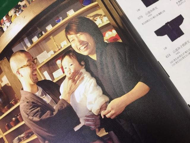 宮田織物の綿入れ袢天の2017年カタログ