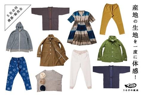 【旧寺崎邸オープン記念イベント】日本のテキスタイルにこだわる服作り。