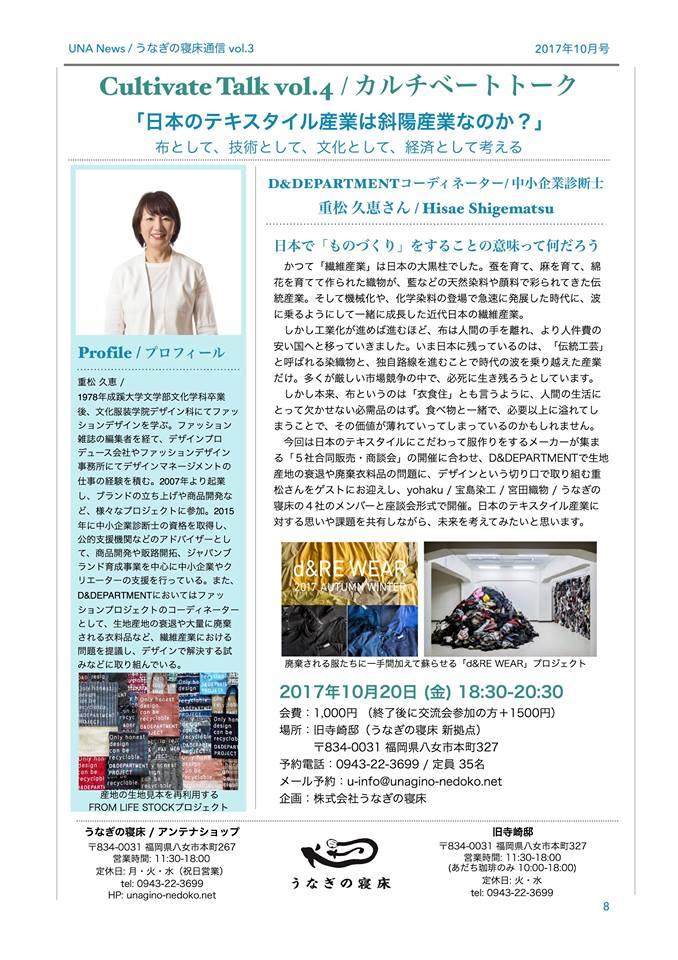 「日本のテキスタイル産業は斜陽産業なのか?」カルチベートトーク vol.4 + 特別座談会