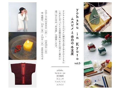 yohaku in Kyoto vol.5 ムスビメと余白の冬支度