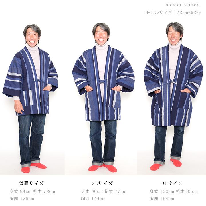 宮田織物の藍調はんてん