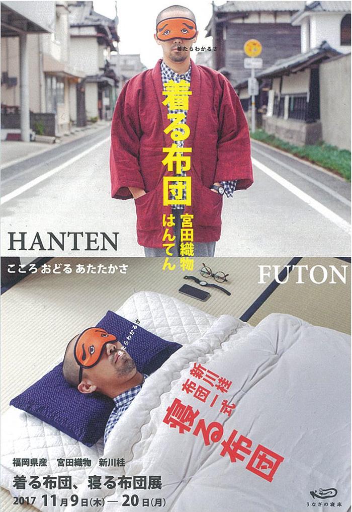 着る布団、寝る布団展