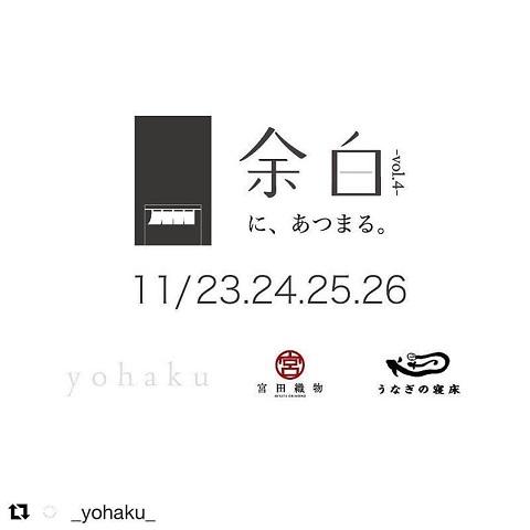 余白に、あつまる。- vol.4 -(東京展示会)
