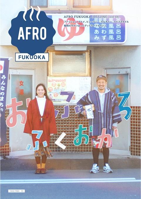 AFURO-FUKUOKA
