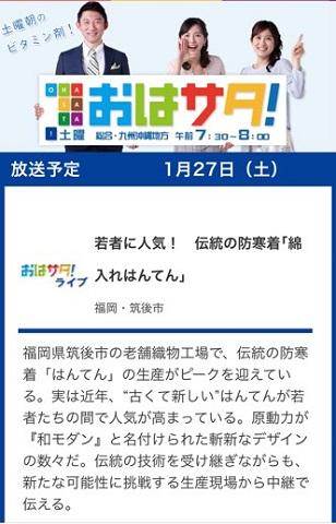 NHK福岡さま