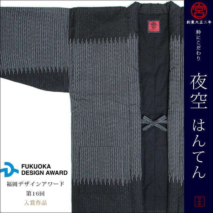 宮田織物の一貫生産
