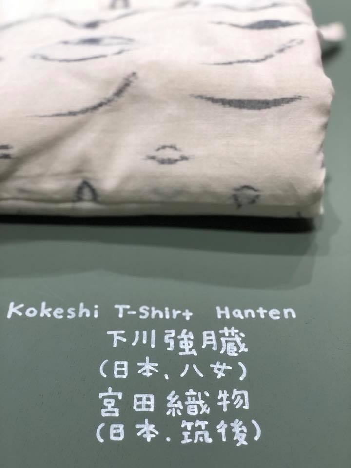 SECRETS FROM FOREST 森のヒミツ COMPANY展