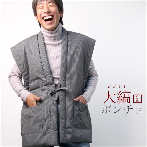 【軽さで選ぶなら】大縞ポンチョ【日本製】