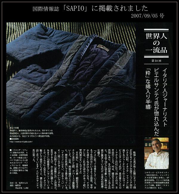 国際情報誌「SAPIO」に掲載されました【世界人の一流品】