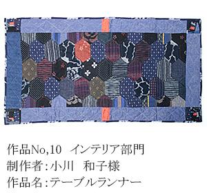 和木綿のはぎれで、手づくりコンテスト 10