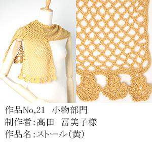 和木綿のはぎれで、手づくりコンテスト 21