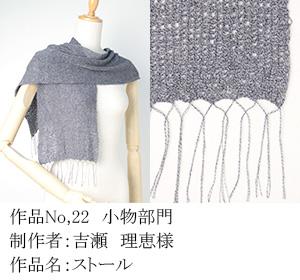和木綿のはぎれで、手づくりコンテスト 22