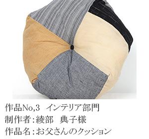 和木綿のはぎれで、手づくりコンテスト 3