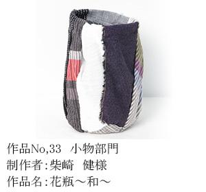 和木綿のはぎれで、手づくりコンテスト 33
