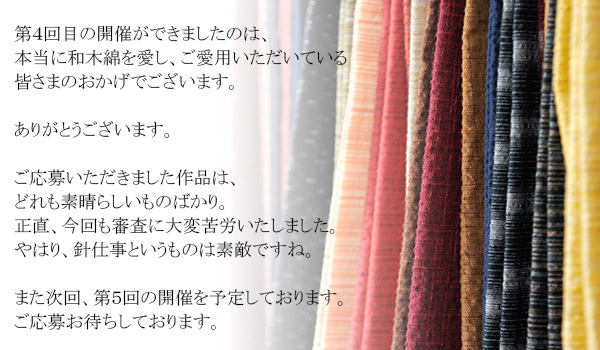 第4回目の和木綿手づくりコンテストが開催できましたのは、和木綿を愛してくださる皆さまのおかげでございます。