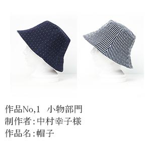 和木綿のはぎれで、手づくりコンテスト 1
