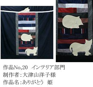 和木綿のはぎれで、手づくりコンテスト 20