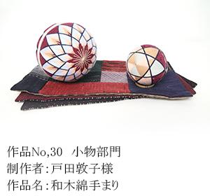和木綿のはぎれで、手づくりコンテスト 30