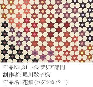 和木綿のはぎれで、手づくりコンテスト 31