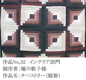 和木綿のはぎれで、手づくりコンテスト 32