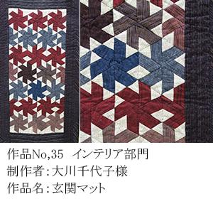 和木綿のはぎれで、手づくりコンテスト 35