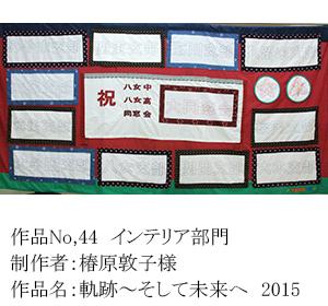 和木綿のはぎれで、手づくりコンテスト 44