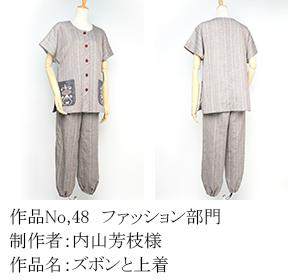 和木綿のはぎれで、手づくりコンテスト 48