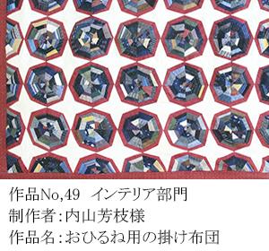 和木綿のはぎれで、手づくりコンテスト 49