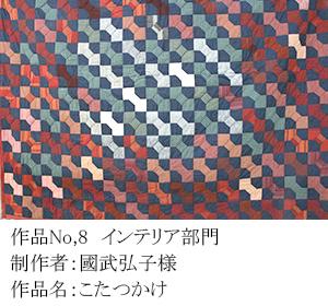和木綿のはぎれで、手づくりコンテスト 8