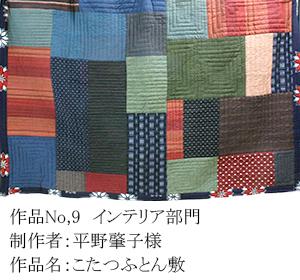 和木綿のはぎれで、手づくりコンテスト 9