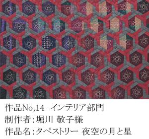 和木綿のはぎれで、手づくりコンテスト 14