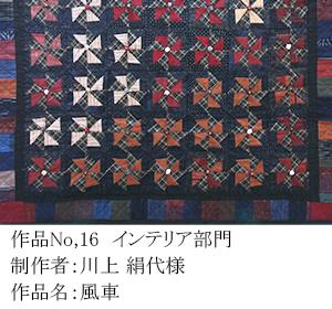 和木綿のはぎれで、手づくりコンテスト 16