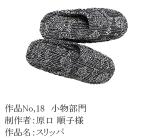 和木綿のはぎれで、手づくりコンテスト 18