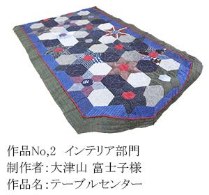 和木綿のはぎれで、手づくりコンテスト 2