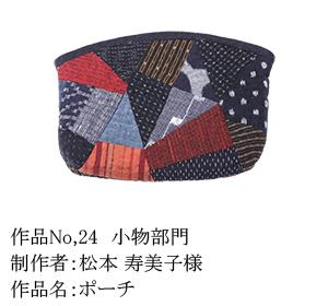 和木綿のはぎれで、手づくりコンテスト 24