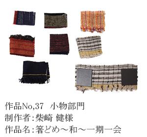 和木綿のはぎれで、手づくりコンテスト 37