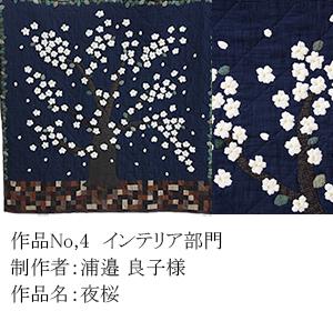 和木綿のはぎれで、手づくりコンテスト 4