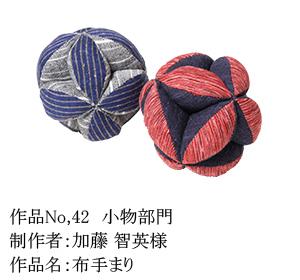 和木綿のはぎれで、手づくりコンテスト 42