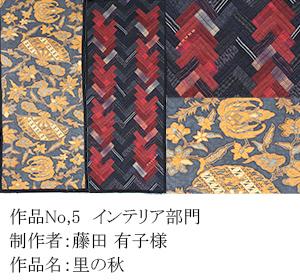 和木綿のはぎれで、手づくりコンテスト 5