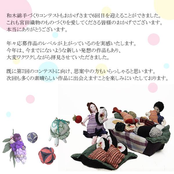 第6回目の和木綿手づくりコンテストが開催できましたのは、和木綿を愛してくださる皆さまのおかげでございます。