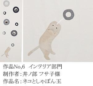 和木綿のはぎれで、手づくりコンテスト 6