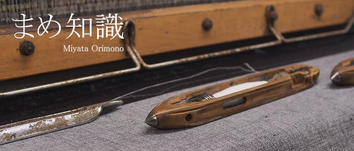 豆知識(作務衣・はんてん・半纏・和木綿)