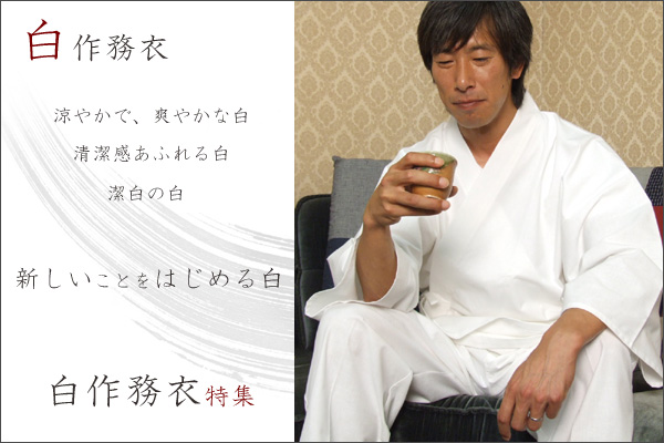 白作務衣(さむえ)特集